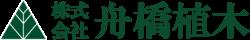 株式会社 舟橋植木